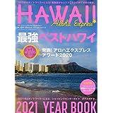 アロハエクスプレスno.156 特集:2021YEARBOOK 最強ベストハワイ (M-ON! Deluxe)