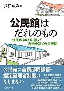 公民館はだれのもの 住民の学びを通して自治を築く公共空間