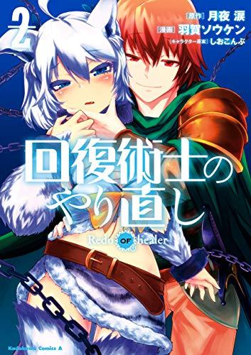 回復術士のやり直し(2) (角川コミックス・エース)