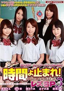 時間よ止まれ!レズSP3 [DVD]