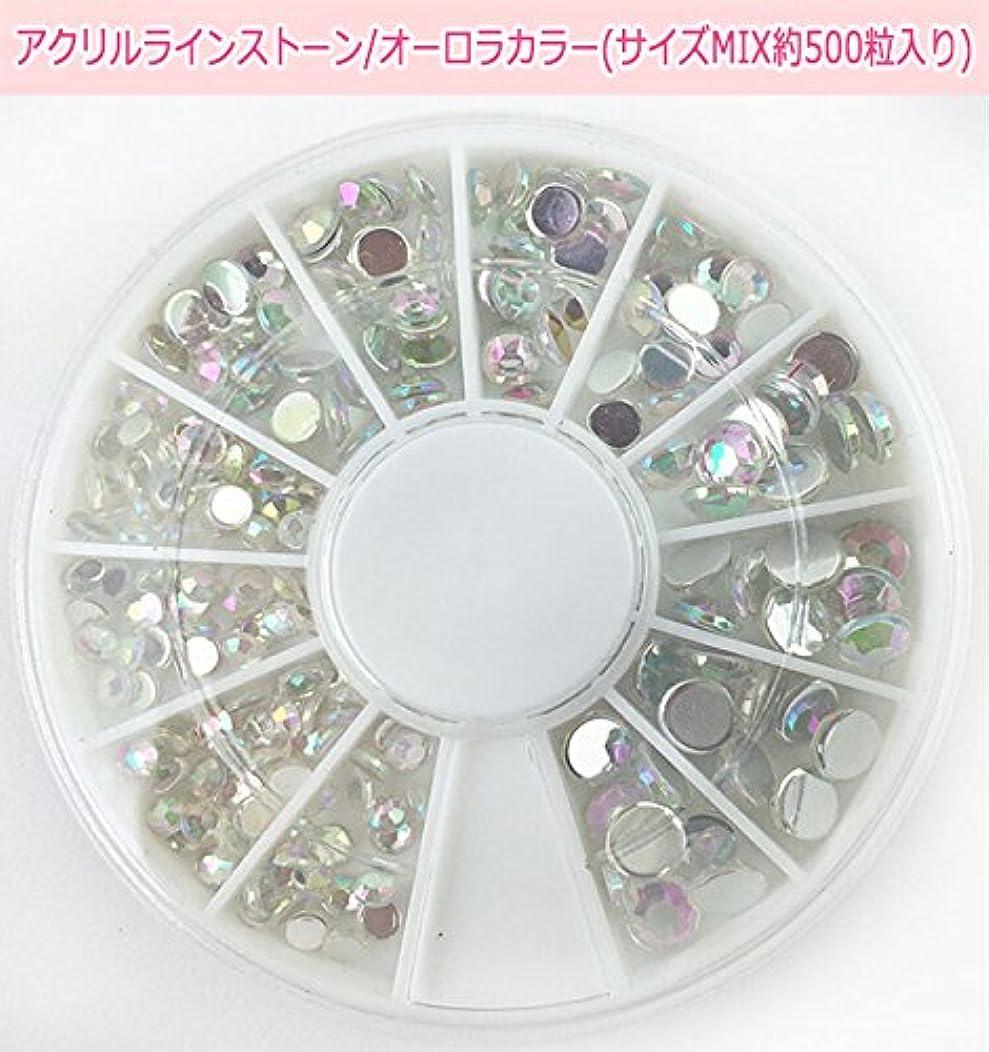 本土ブリード飢えたアクリルラインストーン/オーロラカラー(サイズMIX約500粒入り)