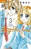 ボーイフレンド コミック 1-3巻セット
