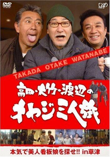 高田・大竹・渡辺のオヤジ三人旅 ~本気で美人看板娘を探せ!! in 草津 [DVD]