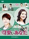 可愛いあなた DVD-BOX4