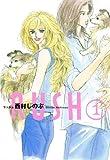RUSH (1) (FEEL COMICS)