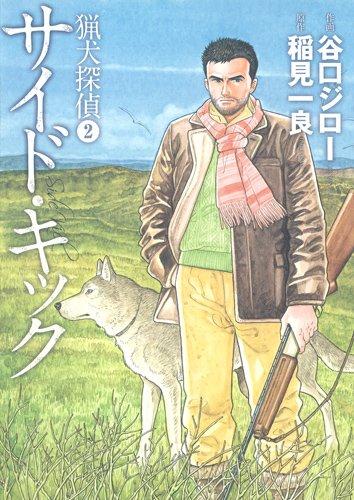 [画像:猟犬探偵 2 サイド・キック (愛蔵版コミックス)]