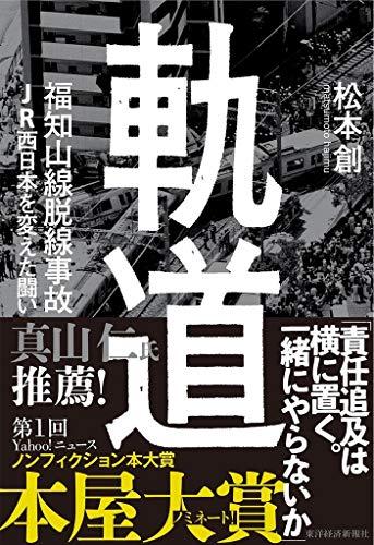 軌道 福知山線脱線事故 JR西日本を変えた闘いの詳細を見る