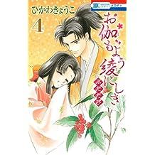 お伽もよう綾にしき ふたたび 4 (花とゆめコミックス)