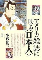 アメリカ雑誌に映る「日本人」―オリエンタリズムへのメディア論的接近