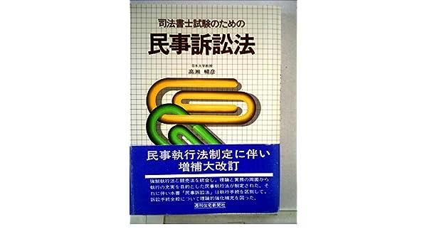 高瀬暢彦 - JapaneseClass.jp