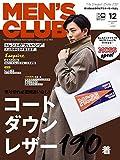 MEN'S CLUB (メンズクラブ) 2017年 12月号
