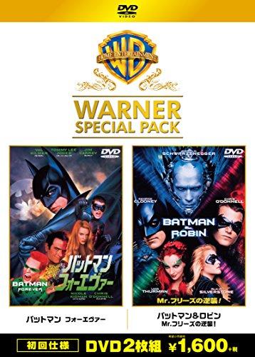 【初回仕様】バットマン フォーエバー/バットマン&ロビン Mr.フリーズの逆襲 ワー...[DVD]