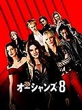 オーシャンズ 8(字幕版)