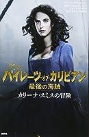 パイレーツ・オブ・カリビアン 最後の海賊 カリーナ・スミスの冒険 (ディズニーストーリーブック)