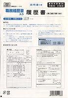 労務 12-13/職務経歴書入り履歴書