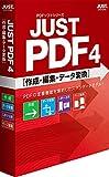 JUST PDF 4 [作成・編集・データ変換] 通常版