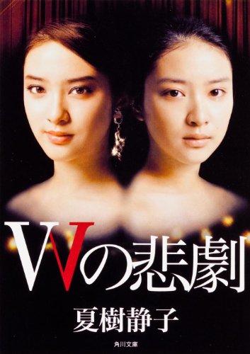 Wの悲劇 (角川文庫)の詳細を見る