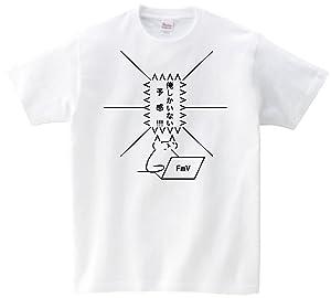 流石兄弟 俺しかいない予感!!! 半袖Tシャツ ピンクXL