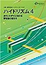 水素・燃料電池マーケティングブック「ハイドリズム Vol.7」