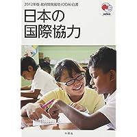 政府開発援助(ODA)白書 2012年版 日本の国際協力