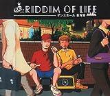 RIDDIM OF LIFE -ダンスホール 番外地-