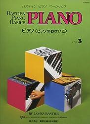 WP203J ベーシックス ピアノ(ピアノのおけいこ) レベル3