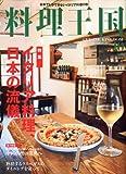 料理王国 2011年 10月号 [雑誌] 画像