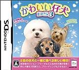 「かわいい仔犬DS3」の画像