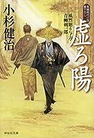 虚ろ陽 風烈廻り与力・青柳剣一郎 (祥伝社文庫)