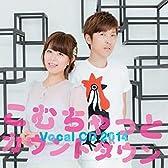 こむちゃっとカウントダウン Vocal CD 2014