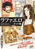 ラファエロ その愛 (フェアベルコミックスシリーズ)