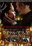 ロイヤル・アフェア 愛と欲望の王宮[DVD]
