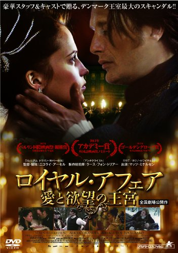 ロイヤル・アフェア 愛と欲望の王宮 [DVD]の詳細を見る