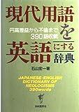 現代用語を英語にする辞典