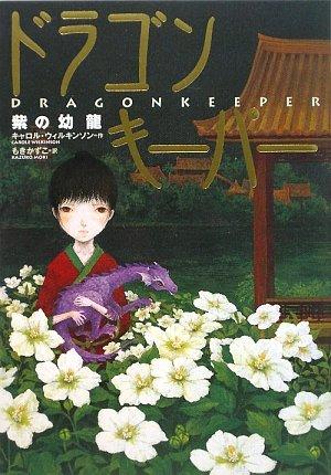 ドラゴンキーパー—紫の幼龍