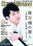 日本映画navi 2018 vol.76