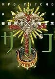 多重人格探偵サイコ(18)<多重人格探偵サイコ> (角川コミックス・エース)