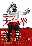 新装増補版 実戦中国拳法 太氣拳