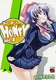 おとまりHONEY 2 (チャンピオンREDコミックス)