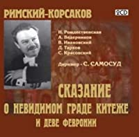 "Rimsky-Korsakov N. ""The Legend of the invisible city of Kitezh and the maiden Fevroniya"" (2CD)"