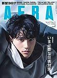 AERA (アエラ) 2020年 4/27 号【表紙:岡田健史】 [雑誌]