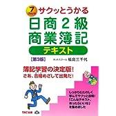 サクッとうかる日商2級商業簿記 テキスト