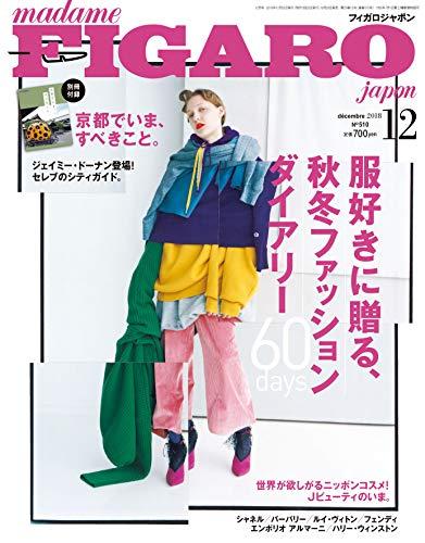 madame FIGARO japon フィガロジャポン 2018年12月号服好きに贈る、秋冬ファッションダイアリー60days