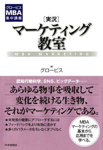 グロービスMBA集中講義 [実況]マーケティング教室の詳細を見る