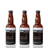 新潟ビール醸造 胎内高原ビール ピルスナー 330ml×3本