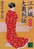 新装版 江戸城大奥列伝 (講談社文庫)
