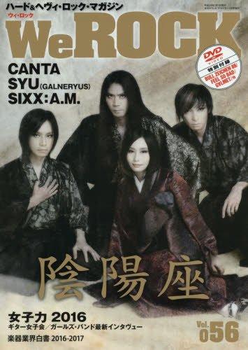 We Rock vol.56 2017年 01 月号 [雑誌]: サウンド・デザイナー 増刊の詳細を見る