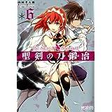 聖剣の刀鍛冶(ブラックスミス) 6 (MFコミックス アライブシリーズ)