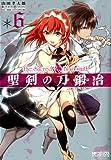 聖剣の刀鍛冶(ブラックスミス) 6 (コミックアライブ)