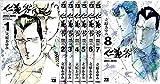仁義 零 コミック 1-9巻セット (ヤングチャンピオンコミックス)